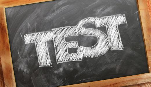 保護中: 前期テスト